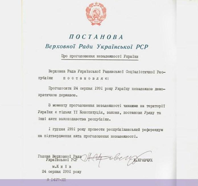 Постанова Верховної Ради