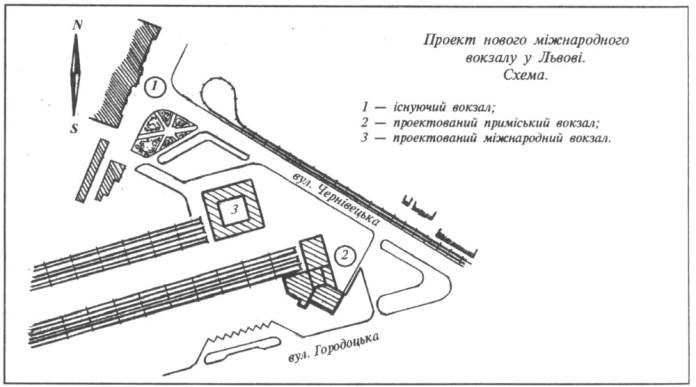 Проект реконструкції вокзального комплексу станції Львів: будівництво міжнародного і приміського вокзалу. Середина 1990-х років