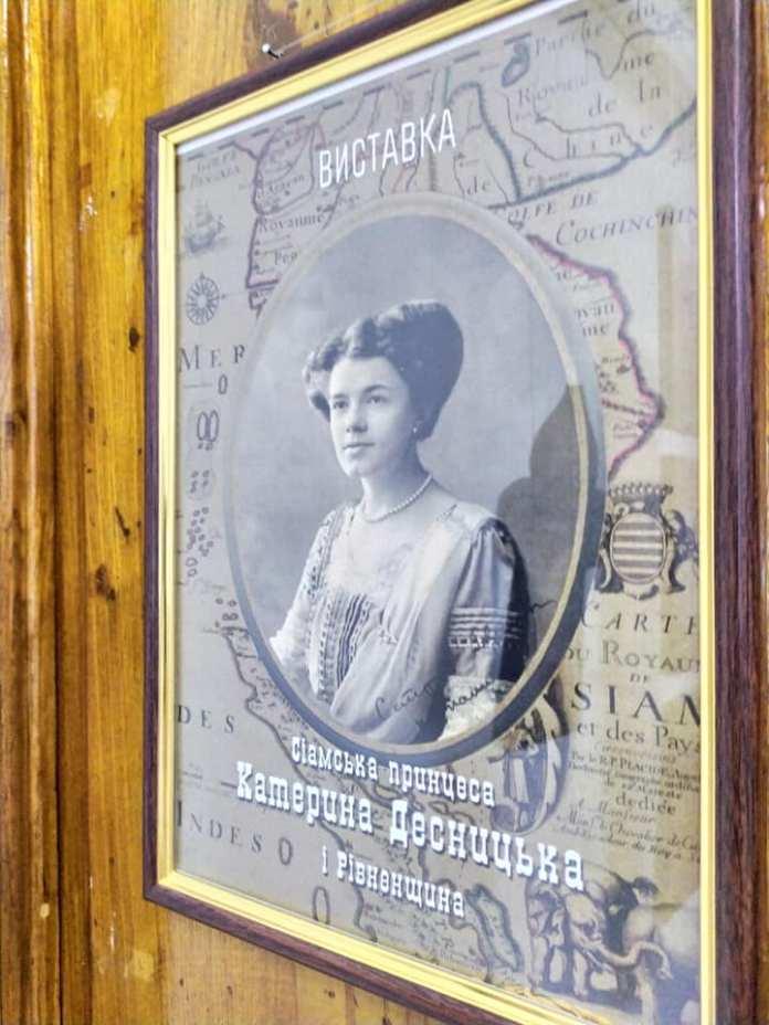 Катерина Десницька. Фото з виставки у РОКМ