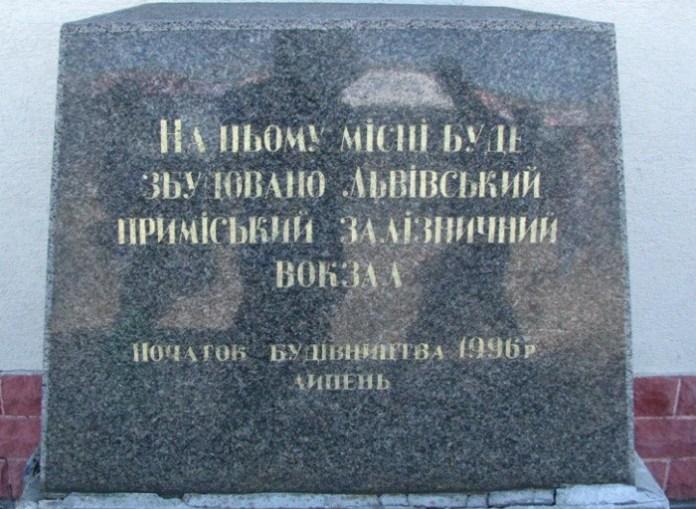 Меморіальний камінь на приміському вокзалі станції Львів