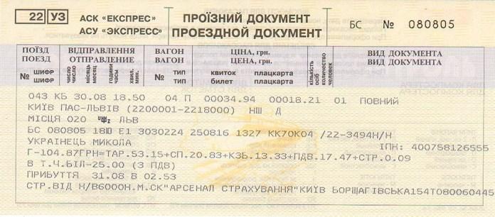 Квиток АСУ «Експрес», яка була запроваджена у 1990-ті роки на всіх станціях Львівської залізниці