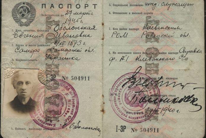 Паспорт Євгенії Десницької, виданий 1940 року. З архіву Олександри Корсюк, с. Новостав