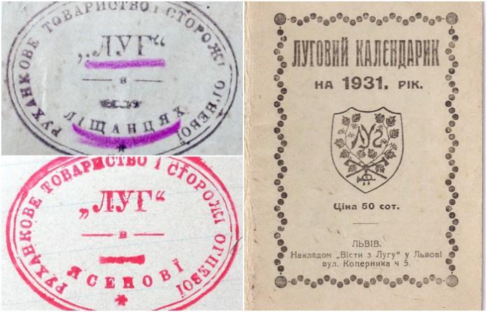 Товариство «Луг» у селі Ясенів на Брідщині: сторінки історії
