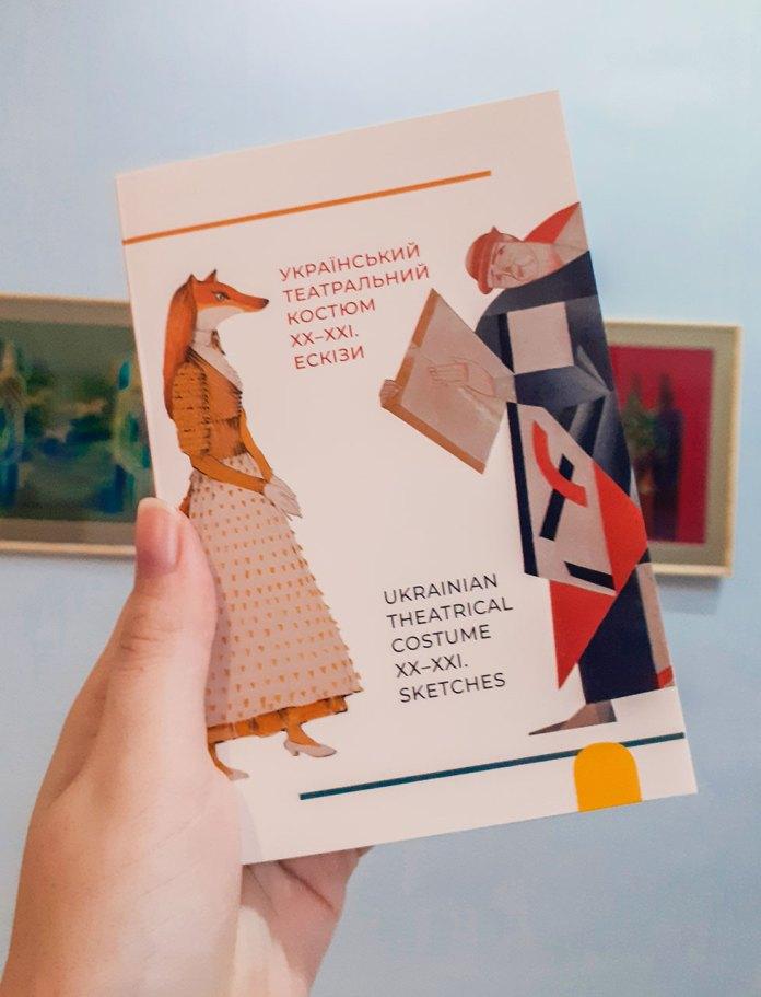 """Набір листівок """"Український театральний костюм 20-21 ст. Ескізи""""."""