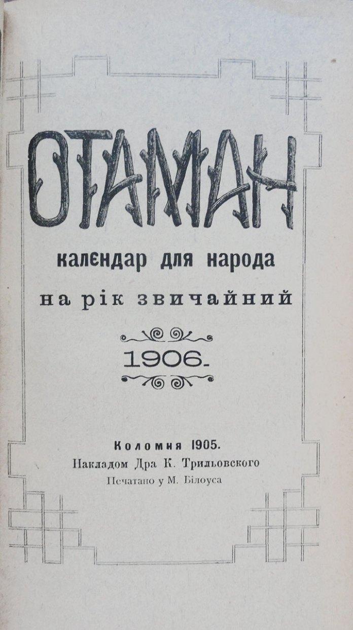 Титульна сторінка календаря «Отаман», виданого Кирилом Трильовським. Коломия, 1905 р.