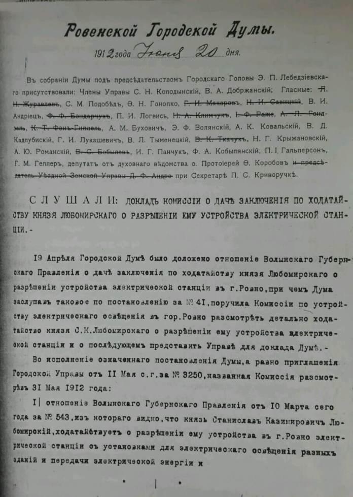 Клопотання власника міста князя Любомирського про дозвіл на побудову електростанції