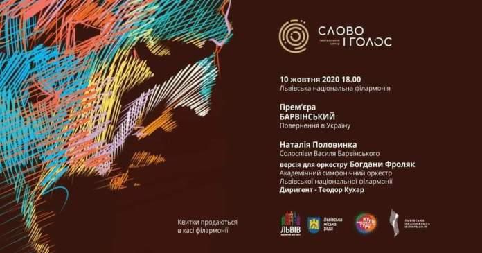 У Львові стартує проєкт «БАРВІНСЬКИЙ. Повернення в Україну»