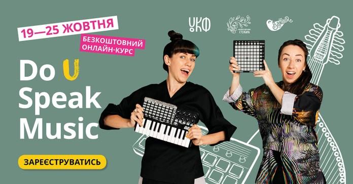 """Стартує тижневий практичний безкоштовний онлайн курс для музикантів та музичних менеджерів зі всієї України """"Do U Speak Music"""""""