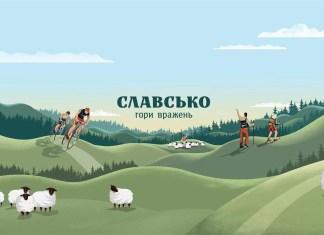 Селище Славське отримало новий слоган та бренд у ретро стилі за пів мільйона гривень