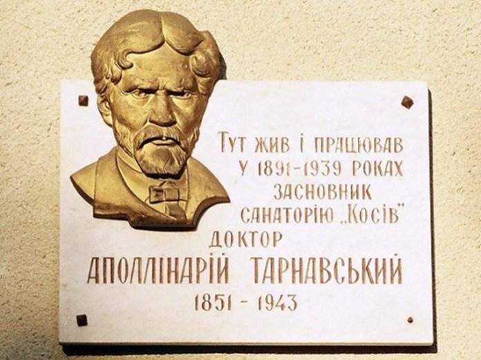 Пам'ятна дошка Аполінарія Тарнавського в Косові. Фото з відкритих джерел