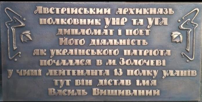 Меморіал Василю Вишиваному у м. Золочів