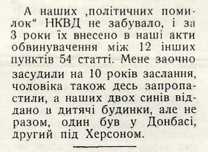 """Стаття в газеті """"Наше Життя"""" за травень 1953 року"""