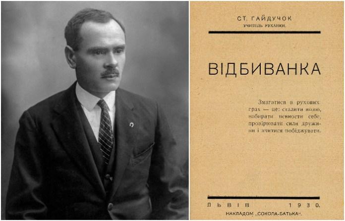 Коли і за яких обставин Степан Гайдучок написав працю «Відбиванка»