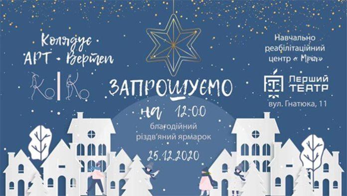Львів'ян запрошують на благодійний ярмарок