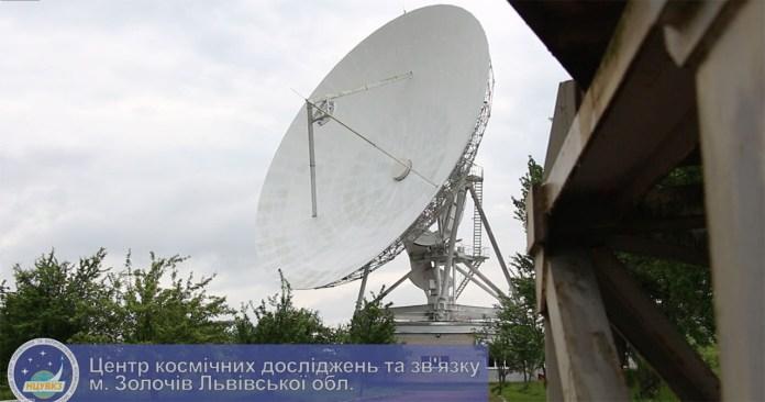 Центр космічних досліджень та зв'язку у м. Золочів