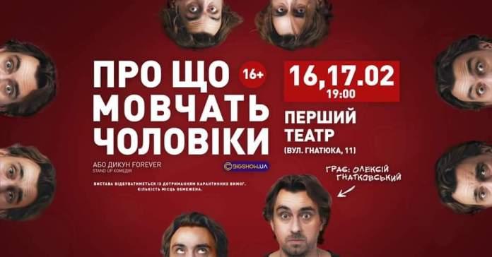 Львів'ян запрошують на стендап-комедію «Про що мовчать чоловіки»