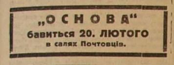 """Оголошення про вечорниці. """"Діло"""", 1937 р."""