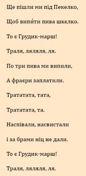 Фрагмент батярської пісеньки