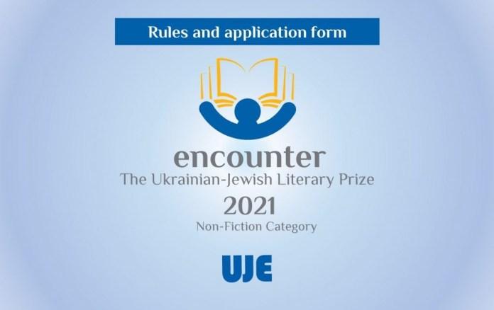 Триває прийом заявок на Премію «Зустріч: Українсько-єврейська літературна премія»