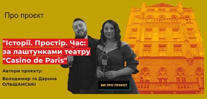 Володимир та Дарина Ольшанські