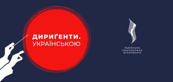 Проєкт «Дириґенти. Українською»