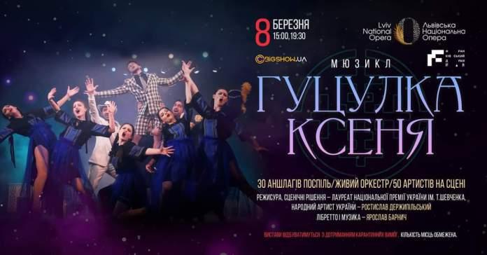 Мюзикл-сенсація «Гуцулка Ксеня» їде до Львова на свято весни