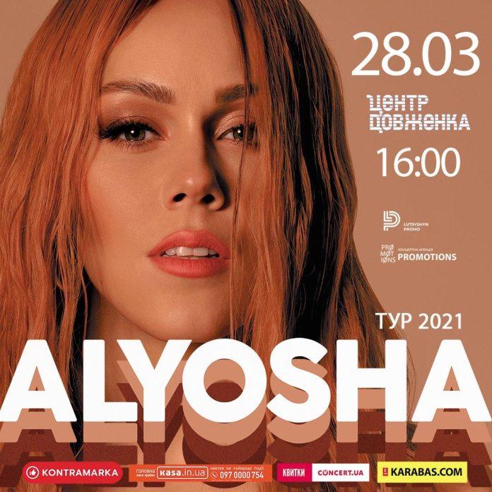 Alyosha виступить у Львові з новою концертною програмою