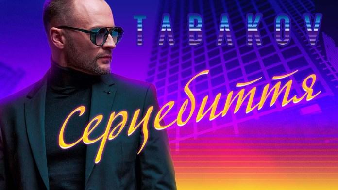 Tabakov