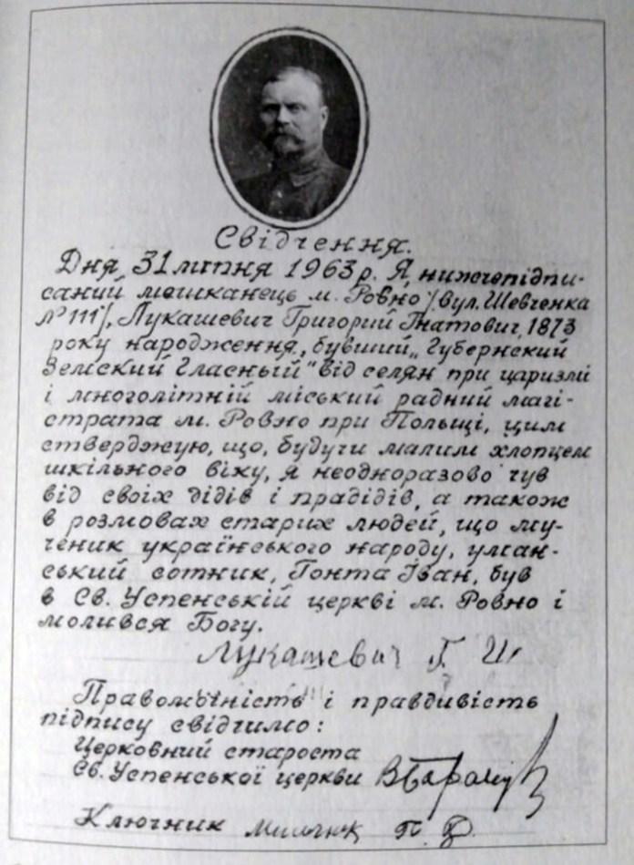 """Лист Лукашевича. Фото з книги Г. Данильчук """"Рівне у долях його мешканців"""""""