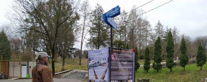 У львівському Парку культури встановили знак-символ боїв за Дебальцеве
