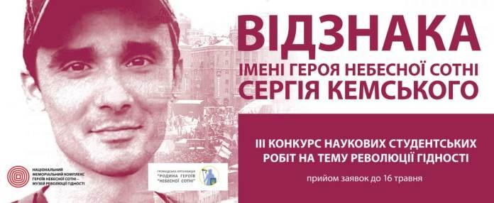 Триває конкурс наукових студентських робіт на тему Революції Гідності