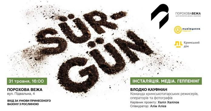 Львів'ян запрошують на відкриття проекту сучасного мистецтва «Sürgün»