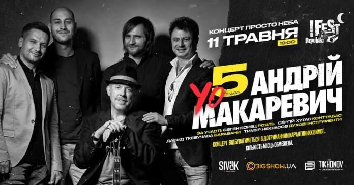 Новий проєкт Андрія Макаревича Yo5 зіграє найкращі хіти просто неба