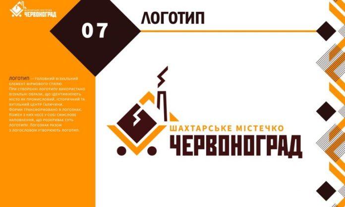 Новий брендбук Червонограда