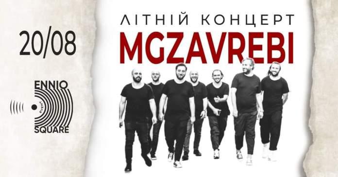 До Львова із концертом їде найвідоміша група з Грузії «Mgzavrebi»