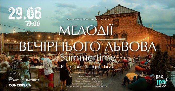 Відомі музиканти зіграють просто неба «Мелодії вечірнього Львова. Summertime. Baroque Tango&Jazz»