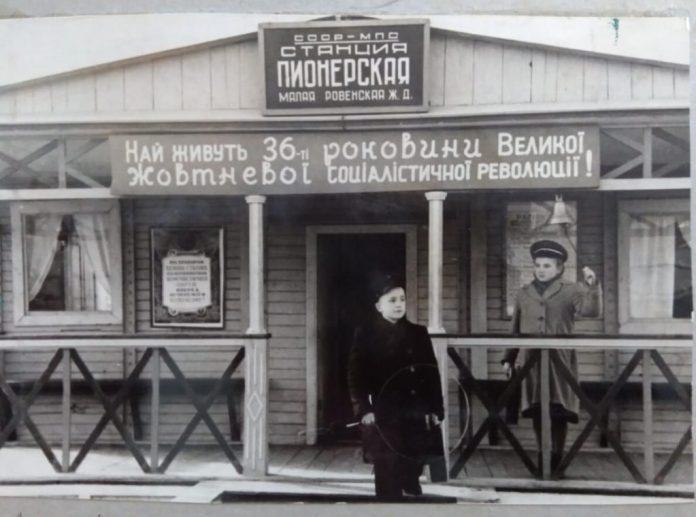 """Тепер це станція """"Озерна"""", фото 1953 року"""