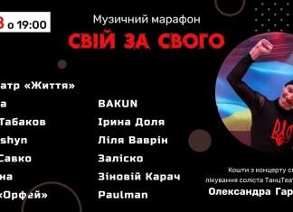 У Львові відбудеться Музичний марафон для збору коштів на лікування соліста ТанцТеатру «Життя» Олександра Гарбарчука
