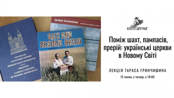 """Штука запрошує на лекцію """"Поміж шахт, пампасів, прерій: українські церкви в Новому світі"""""""