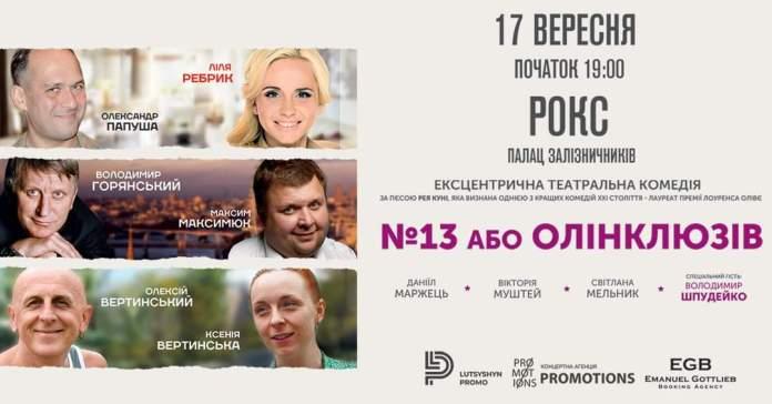 Найяскравіші актори країни у Львові зіграють комедію