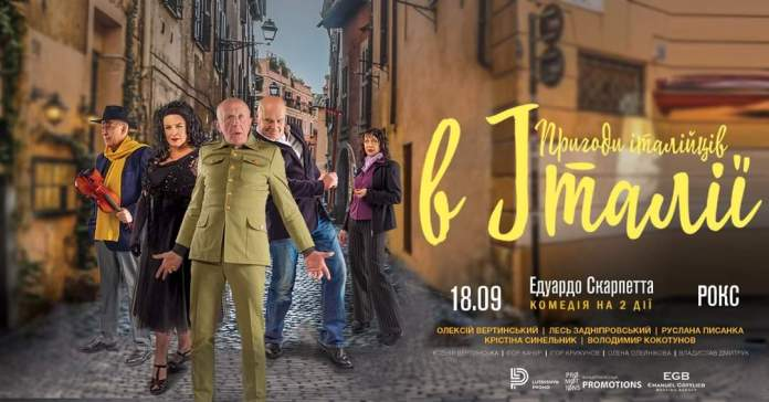 Дві години комедійного божевілля з філософським післясмаком: львів'ян запрошують на виставу «Пригоди італійців у Італії»