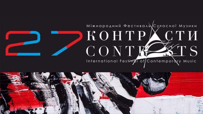 Львові відбудуться «Контрасти»-2021