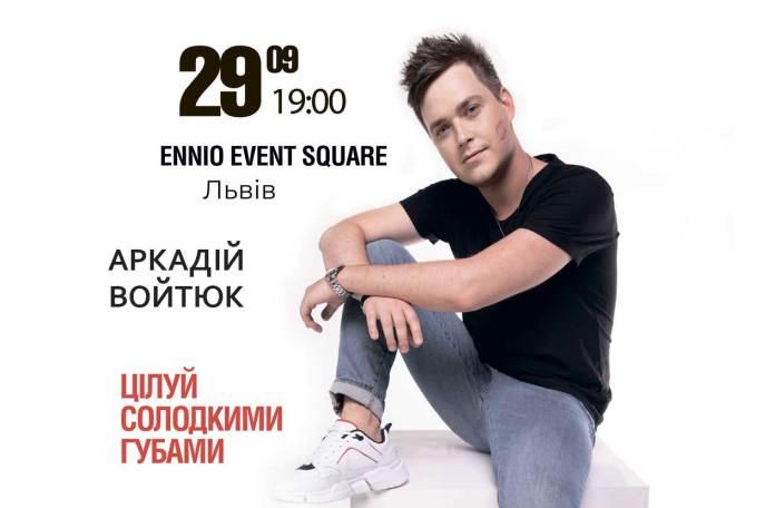 """У Львові відбудеться концерт Аркадія Войтюка """"Цілуй солодкими губами"""""""