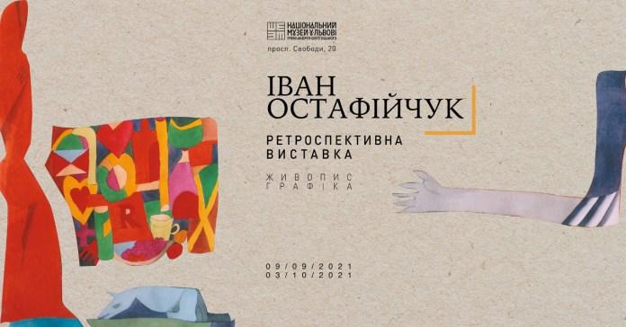 Сьогодні у Львові відкривається ретроспективна виставка Івана Остафійчука