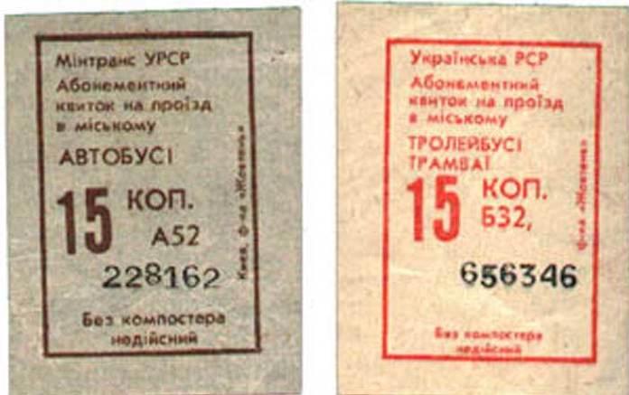 Квитки на проїзд в автобусі та у міському електротранспорті, які діяли після 1 квітня 1991 р.