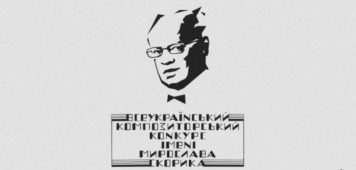 У Львові визначили Переможців Першого Всеукраїнського композиторського конкурсу імені Мирослава Скорика