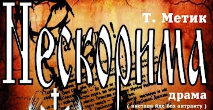 До річниці створення УПА в Дрогобичі представлять п'єсу «Нескорима»