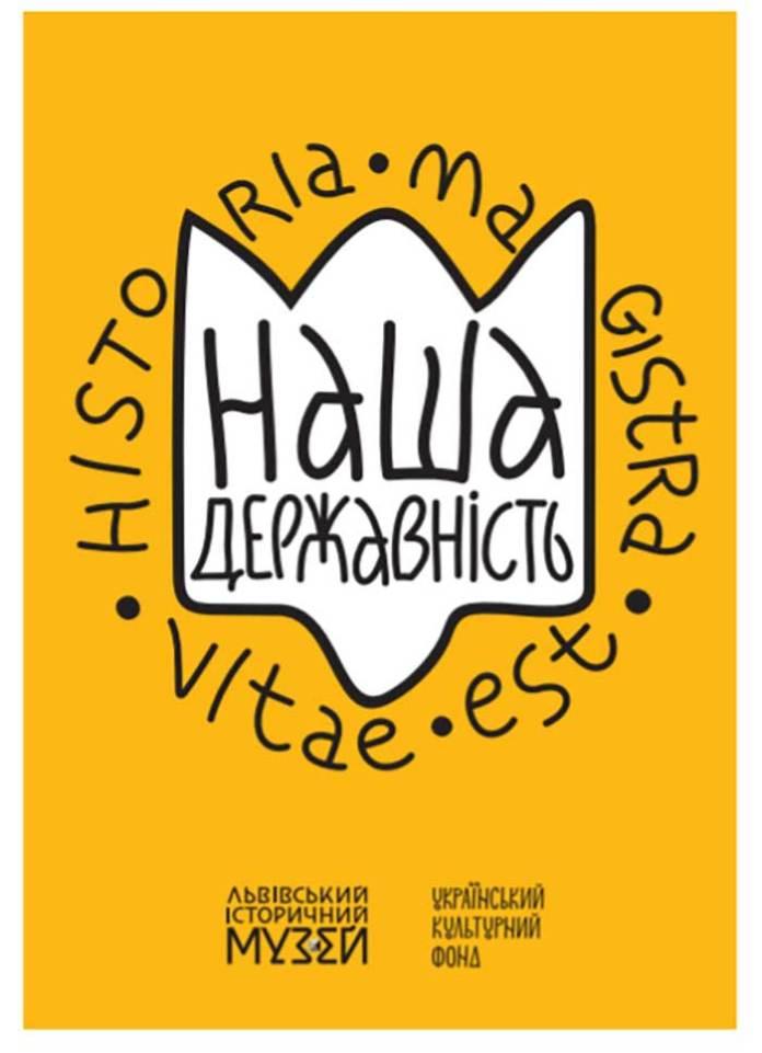 """Постер проєкту """"Historia Magistra Vitae Est. Наша Державність"""""""