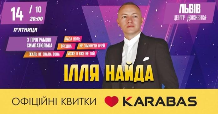 Народний улюбленець Ілля Найда дасть додатковий концерти у Центрі Довженка на Покрови