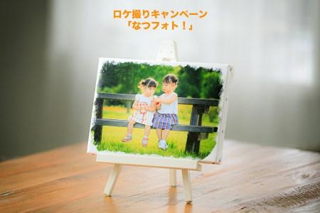 第6回目ロケ撮キャンペーン 「なつフォト」始めます〜!